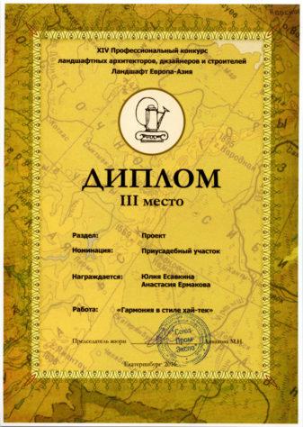 Диплом. 3-е место в XIV Профессиональном конкурсе ландшафтных архитекторов
